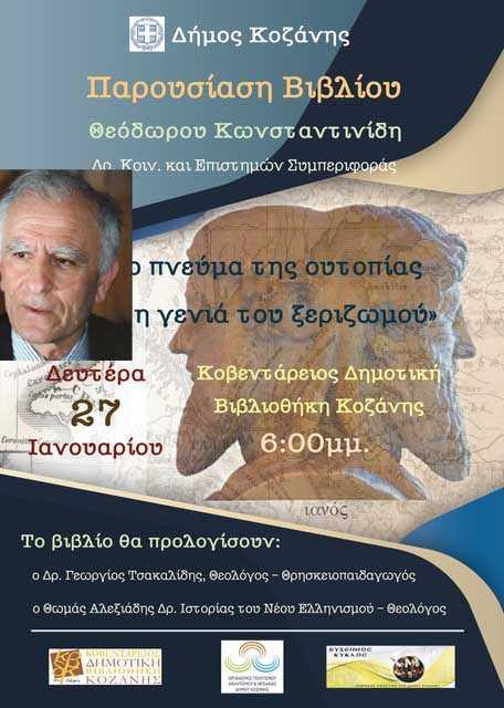 Παρουσίαση του βιβλίου «Το πνεύμα της ουτοπίας και η γενιά του ξεριζωμού», του κ. Θεόδωρου Κωνσταντινίδη