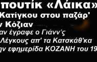 Μπουτίκ «Λάικα». Η Κατίγκου στου παζάρ' σ'ν Κόζιαν'. Όταν έγραφε ο Γιάνν'ς τ'ς Λέγκους απ' τα Κατσκάθ'κα  στην εφημερίδα ΚΟΖΑΝΗ το 1994