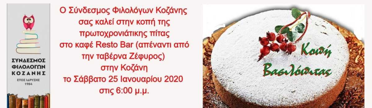 Κοπή της Πρωτοχρονιάτικης πίτας του Συνδέσμου Φιλολόγων Κοζάνης το Σάββατο 25 Ιανουαρίου