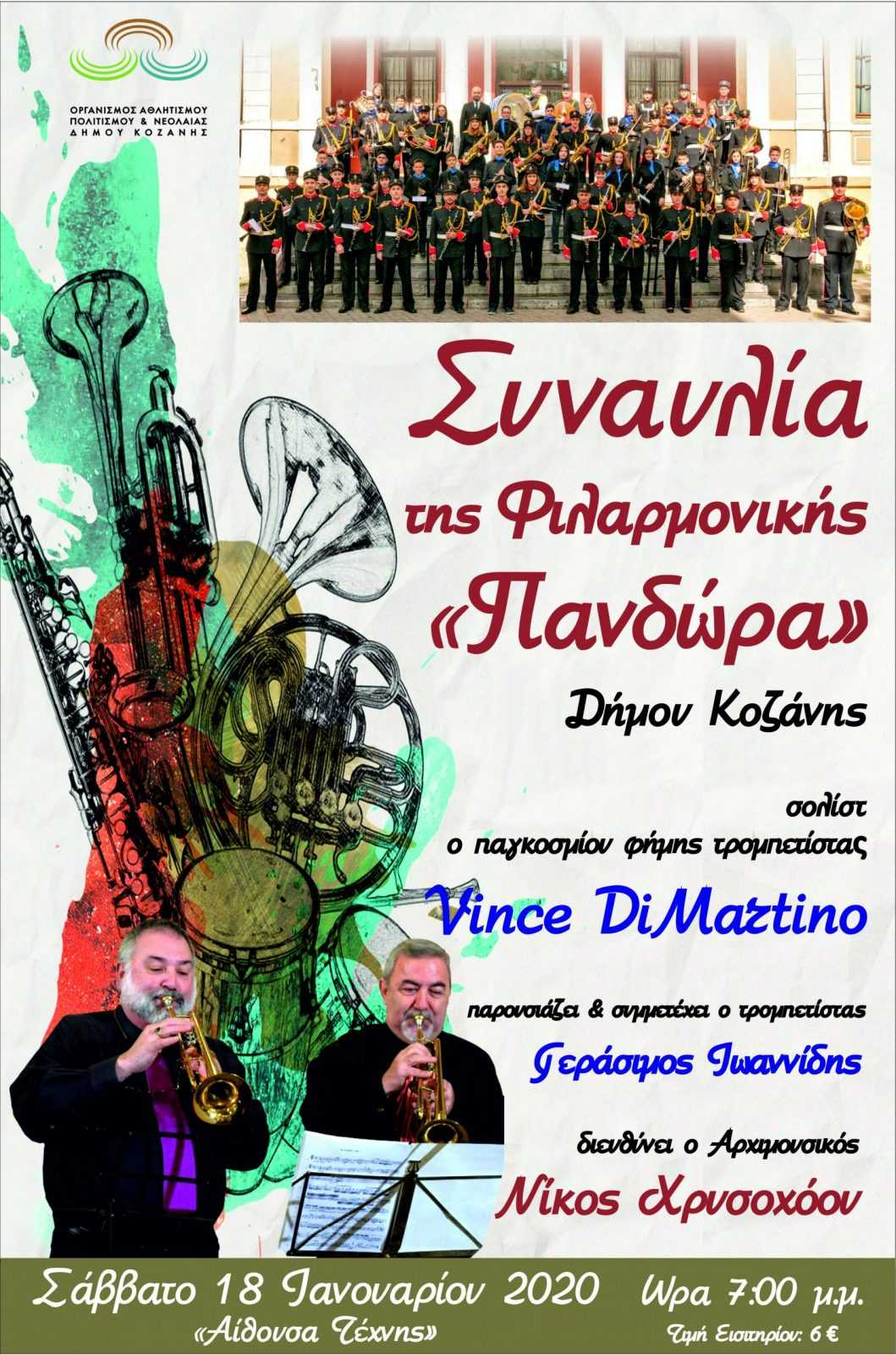 Master Class χάλκινων πνευστών στο Δημοτικό Ωδείο Κοζάνης  με τον διάσημο Αμερικανό σολίστ Vince Di Martino