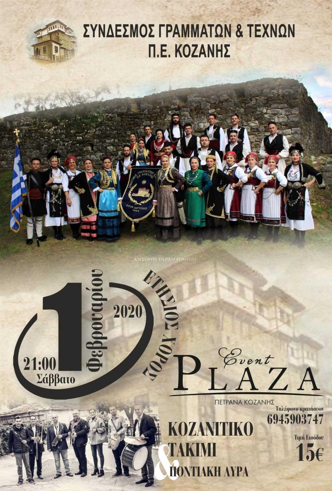 Ο Σύνδεσμος Γραμμάτων και Τεχνών Κοζάνης πραγματοποιεί τον ετήσιο χορό του το Σάββατο 1 Φεβρουαρίου