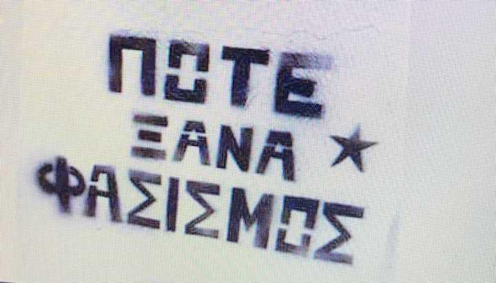 Ανακοίνωση Αντιφασιστικής Πρωτοβουλίας Πτολεμαΐδας: Η Πτολεμαΐδα ορμητήριο των φασιστών στη Βόρεια Ελλάδα;