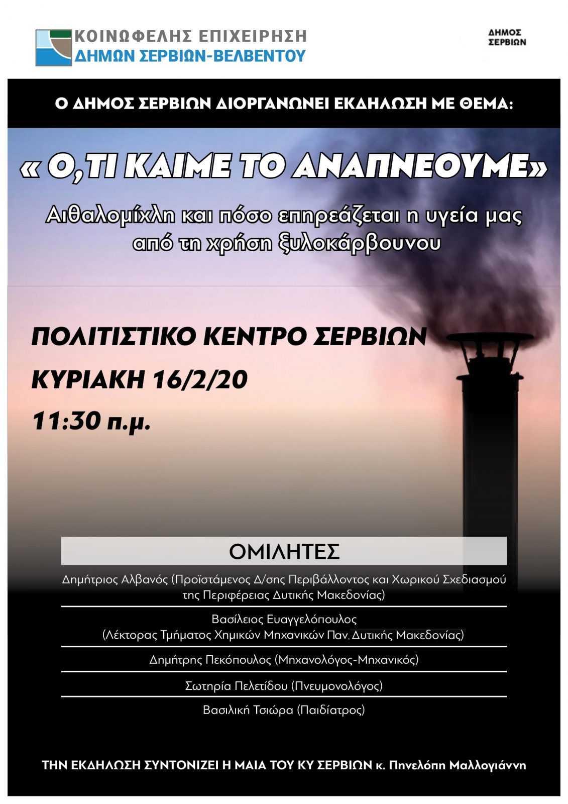 Ημερίδα με θέμα «Αιθαλομίχλη και πόσο επηρεάζεται η υγεία μας από τη χρήση ξυλοκάρβουνου» την Κυριακή 16 Φεβρουαρίου 2020 στο Πολιτιστικό κέντρο Σερβίων