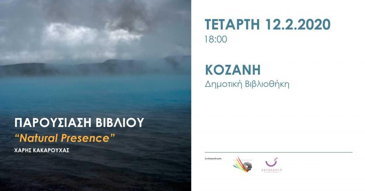 """Παρουσίαση του νέου φωτογραφικού βιβλίου """"Natural Presence"""" του Χάρη Κακαρούχα αύριο Τετάρτη 12/2"""