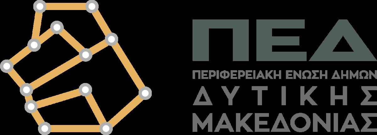 Επιστολή της Περιφερειακής Ένωσης Δήμων (Π.Ε.Δ.) Δυτικής Μακεδονίας προς τον Υπουργό Περιβάλλοντος κι Ενέργειας με θέμα την αύξηση του μετοχικού κεφαλαίου ΔΕΗ