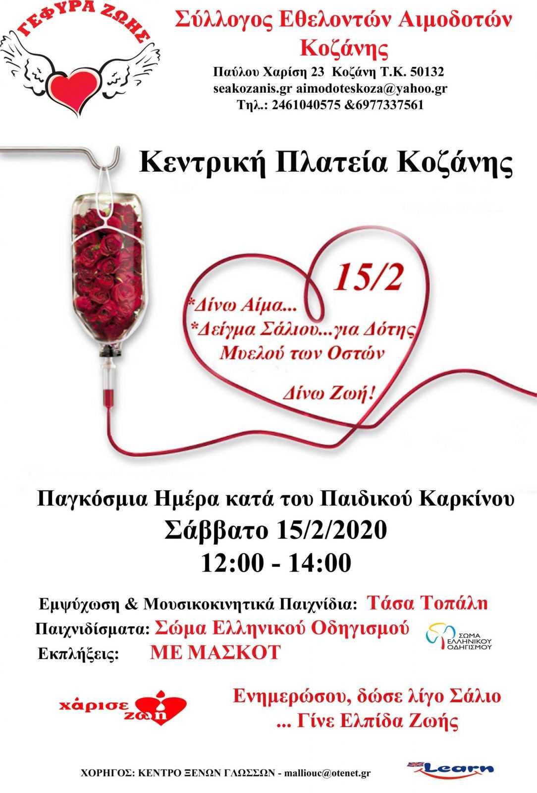 15 Φεβρουαρίου – Παγκόσμια Ημέρα κατά του Παιδικού Καρκίνου*.  Από 12:00- 14:00 ενημέρωση στην Κεντρική Πλατεία Κοζάνης.