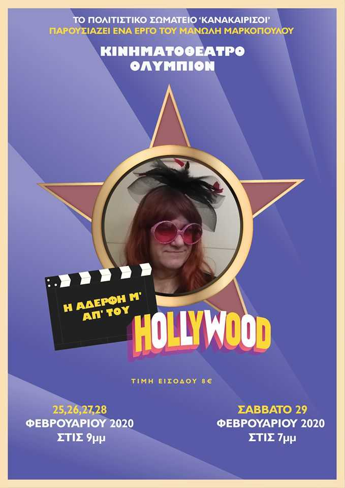 Η αδερφή μ' από του Hollywood. Τ έργο του Μανώλη Μαρκόπουλου (Τσιτσούλας) από τις 25 έως 29 Φεβρουαρίου στο Ολύμπιον