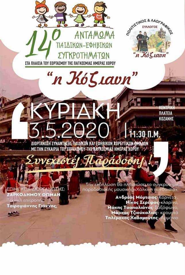 14ο Αντάμωμα Παιδικών – Εφηβικών Συγκροτημάτων στην Κοζάνη στα πλαίσια του εορτασμού της Παγκόσμιας Ημέρας Χορού από τον Πολιτιστικό και Λαογραφικό Σύλλογο Κοζάνης «Η Κόζιανη» Κυριακή 3/5