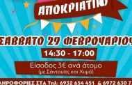 Αποκριάτικο Πάρτυ του Τμήματος Γυναικών του Μορφωτικού Συλλόγου Αλωνακίων
