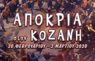 Το σημερινό πρόγραμμα των Αποκριάτικων Εκδηλώσεων (ΤΡΙΤΗ 25 ΦΕΒΡΟΥΑΡΙΟΥ 2020)