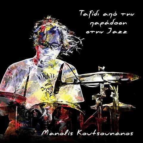 Ταξίδι από την παράδοση στην Jazz με χάλκινα Κοζάνης το Σάββατο 22/2. Εμπνευστής του συναρπαστικού αυτού μουσικού ακροάματος, ο Μανώλης Κουτσουνάνος, ο Κοζανίτης ντράμερ και συνθέτης