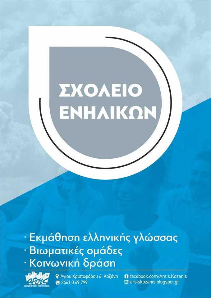 ΑΡΣΙΣ Κοζάνης: Υποβολή αιτήσεων στο εκπαιδευτικό εργαστήριο: «Οι ρόλοι των γυναικών και η διαχείριση της καθημερινότητας»