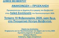 Πρόσκληση στους δημοτές και τους φορείς του Βελβεντού στην λαϊκή συνέλευση του Προϋπολογισμού 2020