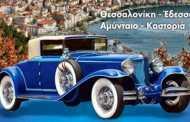 """Η Λέσχη Κλασικού Αυτοκινήτου  Μακεδονίας διοργανώνει το """"16ο Εαρινό Ράλλυ Λιμνών"""" με αφετηρία τη Θεσσαλονίκη και τερματισμό στην Καστοριά"""