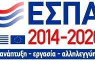 Απλοποιούνται οι διαδικασίες σε 12 Προσκλήσεις του ΕΠΑνΕΚ (ΕΣΠΑ 2014-2020) με στόχο να επισπευσθούν οι εκταμιεύσεις προς τις επιχειρήσεις
