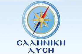 «Αναγκαία η αναβάθμιση των υπηρεσιών προς τους πολίτες και των εργασιακών συνθηκών του προσωπικού της Αστυνομίας, στο Αστυνομικό Μέγαρο Πτολεμαΐδας». ερώτηση στην Ελληνική Βουλή από την Ελληνική Λύση