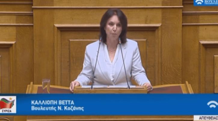 «Καλλιόπη Βέττα: Κοινοβουλευτική Ερώτηση για τα προβλήματα στο Αεροδρόμιο της Κοζάνης»