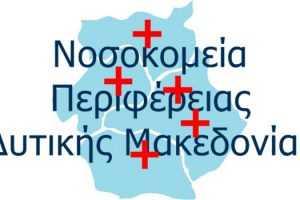 9 νέα θετικά κρούσματα στην Περιφέρεια της Δυτικής Μακεδονίας