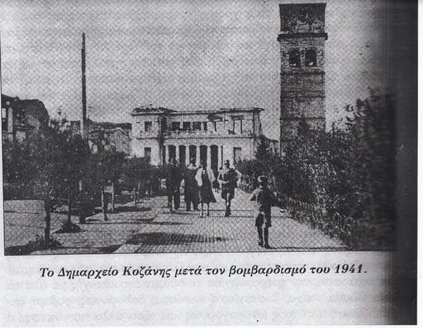 ΠΕΜΠΤΗ 9 Απριλίου -1941 προ της Κυριακής των Βαϊων Βομβαρδίζεται η ΚΟΖΑΝΗ Από τους Ναζί  ΜΕΓΑΛΗ ΤΡΙΤΗ 14- ΑΠΡΙΛΙΟΥ- 1941 ΚΑΤΕΛΗΦΘΗ Η ΚΟΖΑΝΗ ΑΠΟ ΤΟΥΣ ΝΑΖΙ. Μετά από 79 χρόνια συμπίπτουν οι ημέρες και οι ημερομηνίες.