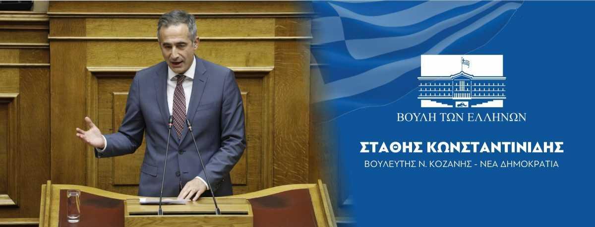 Εισήγησή του βουλευτή της Νέας Δημοκρατίας Νομού Κοζάνης Στάθη Κωνσταντινίδη, στην Ολομέλεια της Βουλής