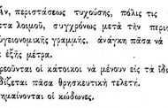 Περιοριστικά μέτρα του άρθρου 285 που επέβαλε ο Ι. Καποδίστριας για τη επιδημία της Πανώλης το 1828