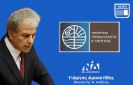 Πρόσφατη δραστηριότητα βουλευτή Κοζάνης Ν.Δ. Γιώργου Αμανατίδη
