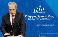 Πρόσφατη δραστηριότητα του βουλευτή Ν. Κοζάνης Γιώργου Αμανατίδη