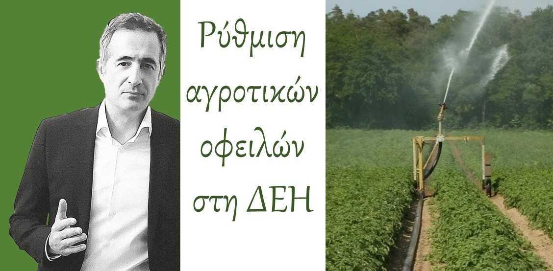 Στάθης Κωνσταντινίδης, Βουλευτής Ν. Κοζάνης: «Ρύθμιση για τον διακανονισμό αγροτικών οφειλών προς τη ΔΕΗ»