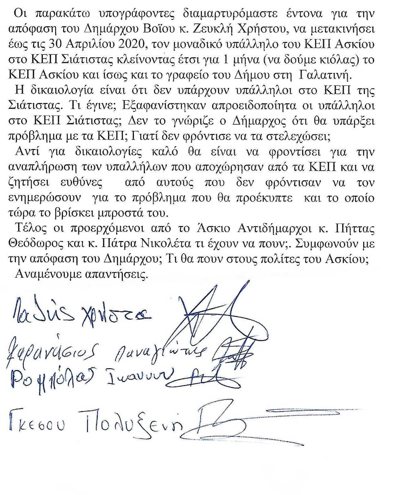 Επιστολή Διαμαρτυρίας για απόφαση του δημάρχοου Βοϊου Χρ. Ζευκλή για μετακίνηση υπαλλήλου του ΚΕΠ Ασκίου στο ΚΕΠ Σιάτιστας