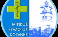 Δωρεάν τηλεφωνική υποστήριξη των γυναικών, από εθελοντές ελευθεροεπαγγελματίες μαιευτήρες - γυναικολόγους. Πιλοτική Δράση του Ιατρικού Συλλόγου Κοζάνης