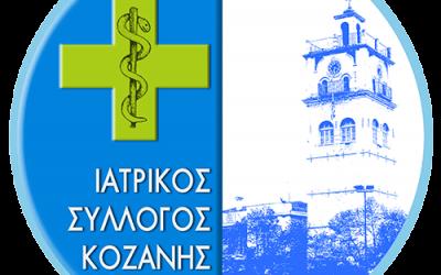Υπόμνημα με αποφάσεις και προτάσεις του Ιατρικού Συλλόγου Κοζάνης σχετικά με το 2ο κύμα της πανδημίας COVID-19.