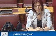 Ομιλία Π. Βρυζίδου στη Διαρκή Επιτροπή Κοινωνικών Υποθέσεων της Βουλής, ΄΄Μέτρα για την αντιμετώπιση των συνεχιζόμενων συνεπειών της πανδημίας του κορωνοϊού COVID-19 και άλλες κατεπείγουσες διατάξεις΄΄