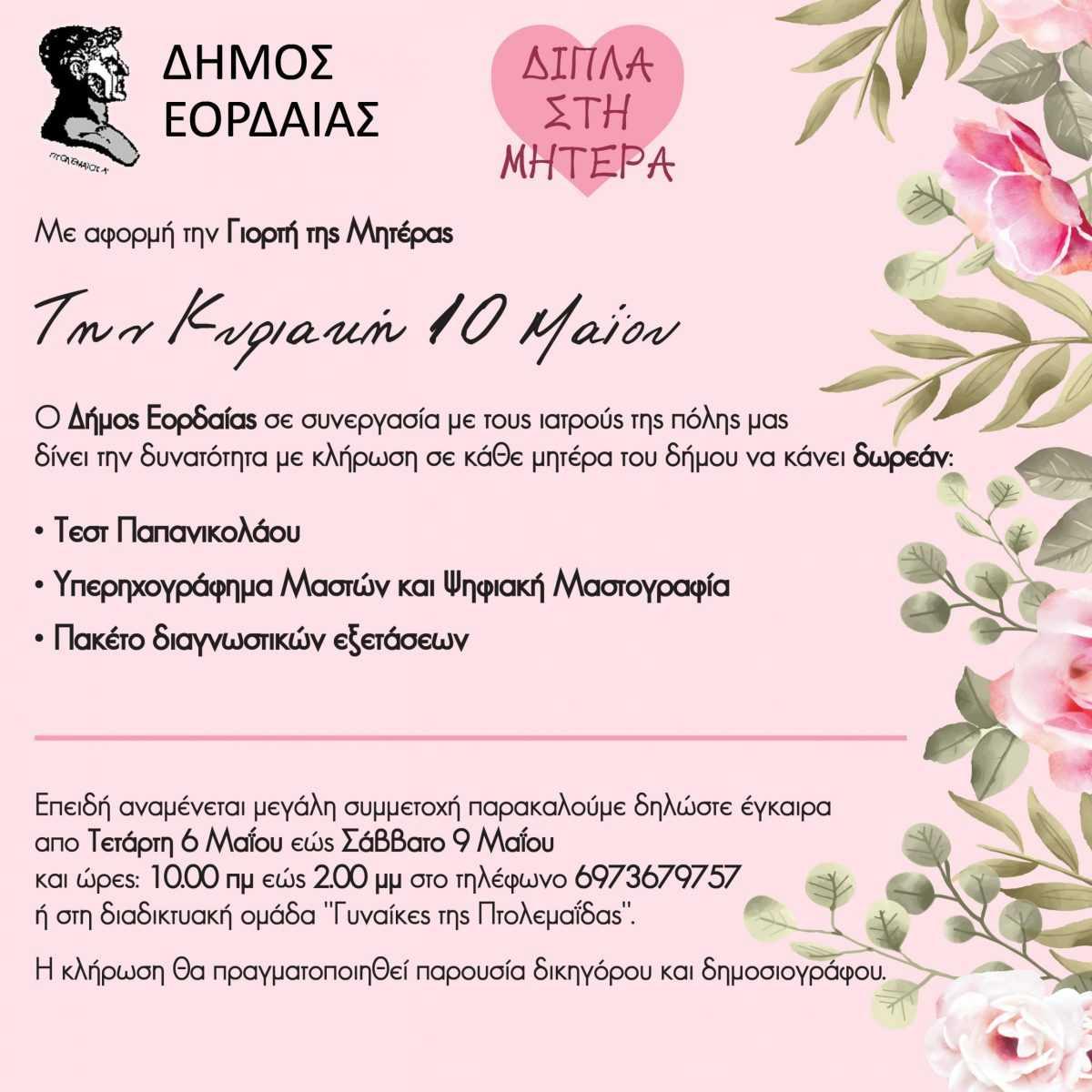 Δωρεάν ιατρικές υπηρεσίες σε κάθε μητέρα από το δήμο Εορδαίας και τους γιατρούς της πόλης, με αφορμή τη γιορτή της μητέρας