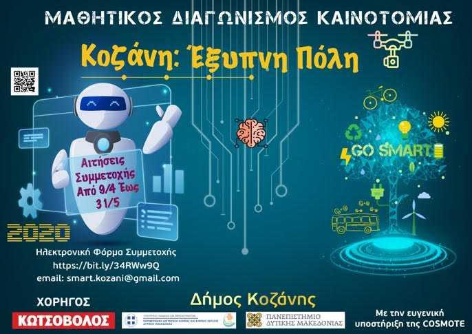 Στην τελική ευθεία ο Διαγωνισμός Καινοτομίας – Drones, ρομπότ, tablets και ποδήλατα για τους μαθητές