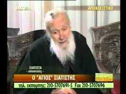 Μητροπολίτης Σισανίου και Σιατίστης Αντώνιος (Μάιος 1974 - 2005). Ο
