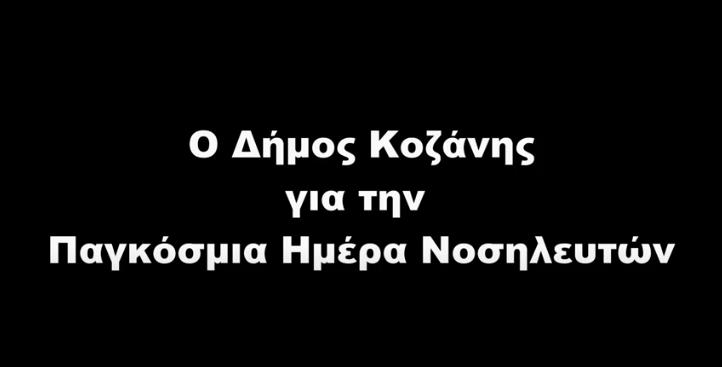 Ο Δήμος Κοζάνης τιμά τους νοσηλευτές