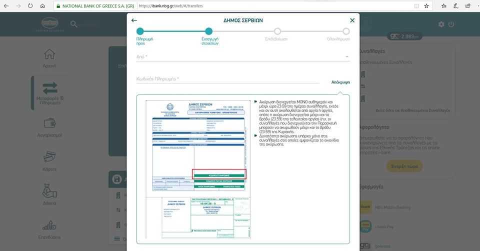 Ο Δήμος Σερβίων εκσυγχρονίζεται...και αποκτά  Κέντρο αναφοράς προβλημάτων, Ηλεκτρονικές Υπηρεσίες και πληρωμές με κωδικούς