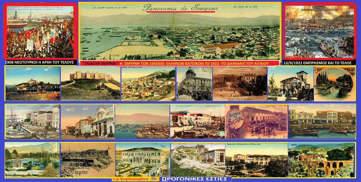 ΣΜΥΡΝΗ : ΘΕΣΗ-ΕΛΛΗΝΕΣ ΤΟ 1922- - ΣΥΝΟΙΚΙΕΣ - ΕΤΥΜΟΛΟΓΙΑ ΟΝΟΜΑΤΟΣ - Σταύρου Π. Καπλάνογλου