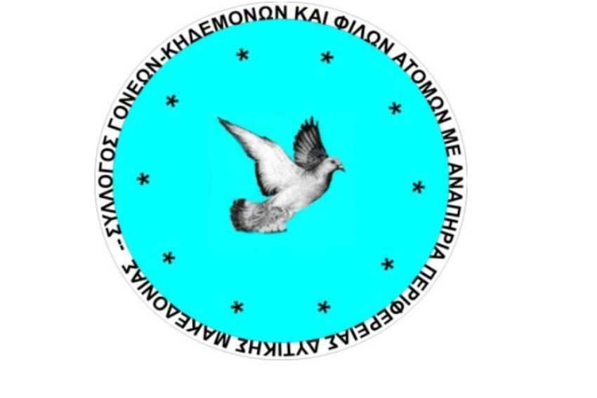 Ανοιχτή επιστολή  Προς εκλεγμένους αντιπροσώπους Ελληνικού κοινοβουλίου Περιφέρειας Δυτικής Μακεδονίας