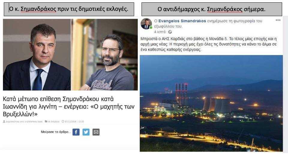Ο Ευάγγελος Σημανδράκος πριν και μετά τις Δημοτικές Εκλογές.