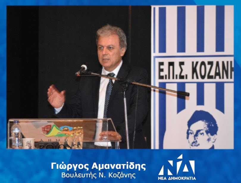 Γιώργος Αμανατίδης: