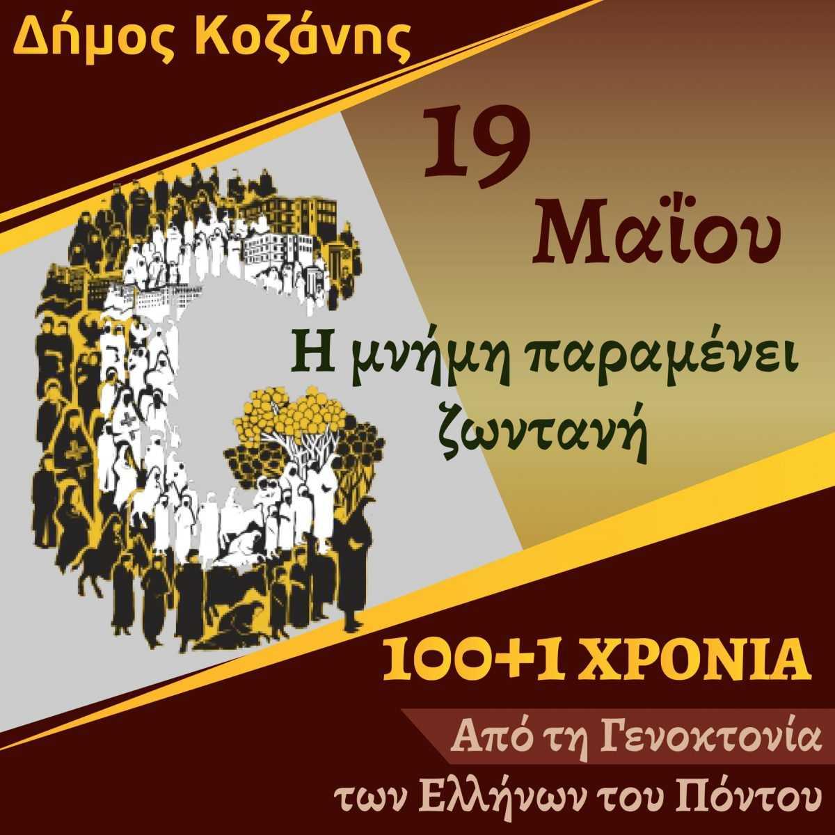 Ο Δήμος Κοζάνης τιμά την Ημέρα Μνήμης της Γενοκτονίας των Ελλήνων του Πόντου