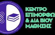 Κέντρο Επιμόρφωσης και Δια Βίου Μάθησης Πανεπιστημίου Δυτικής Μακεδονίας.  Έναρξη υποβολής αιτήσεων για τα πρώτα επιμορφωτικά προγράμματα.
