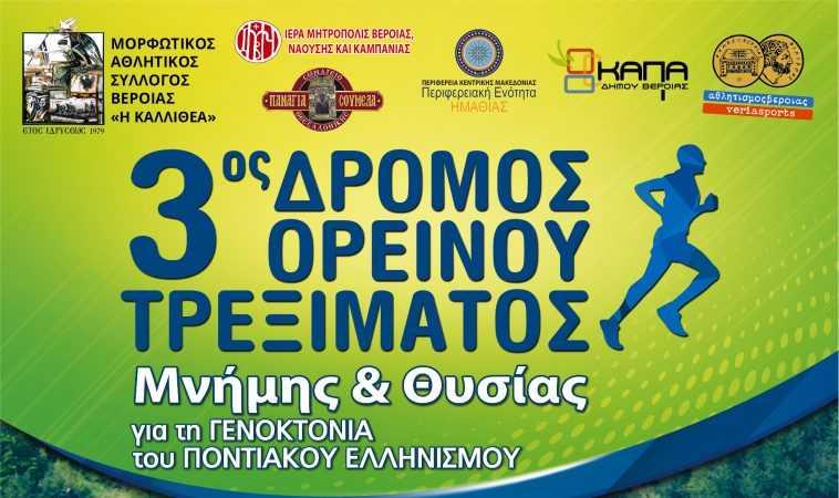 Ματαιώνεται ο 3ος Δρόμος ορεινού τρεξίματος για τον Ποντιακό Ελληνισμό στην Παναγία Σουμελά