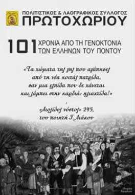 ΠΟΛΙΤΙΣΤΙΚΟΣ & ΛΑΟΓΡΑΦΙΚΟΣ ΣΥΛΛΟΓΟΣ ΠΡΩΤΟΧΩΡΙΟΥ: 19 Μαΐου - Ημέρα Μνήμης της Γενοκτονίας των Ελλήνων του Πόντου