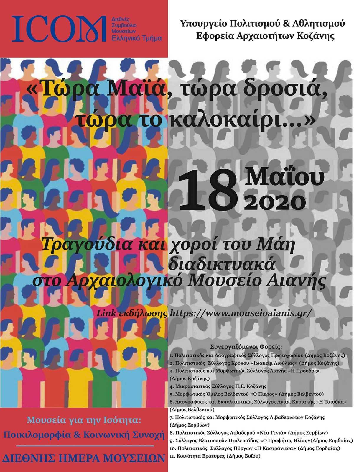 Η Εφορεία Αρχαιοτήτων Κοζάνης συμμετέχει και φέτος στον εορτασμό της Διεθνούς Ημέρας Μουσείων