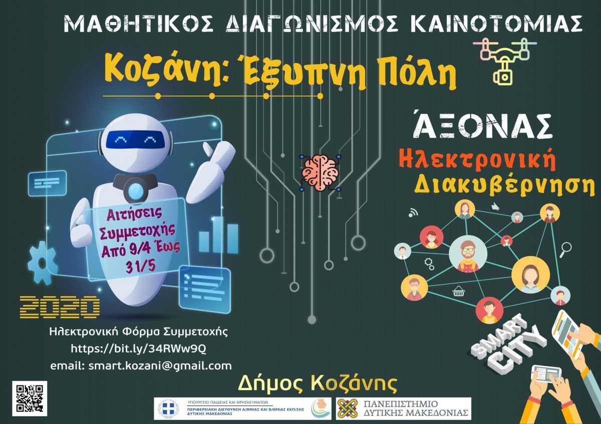 Δήμος Κοζάνης: Παράταση μέχρι 31 Μαΐου για τον μαθητικό διαγωνισμό καινοτομίας «Κοζάνη: Έξυπνη πόλη»