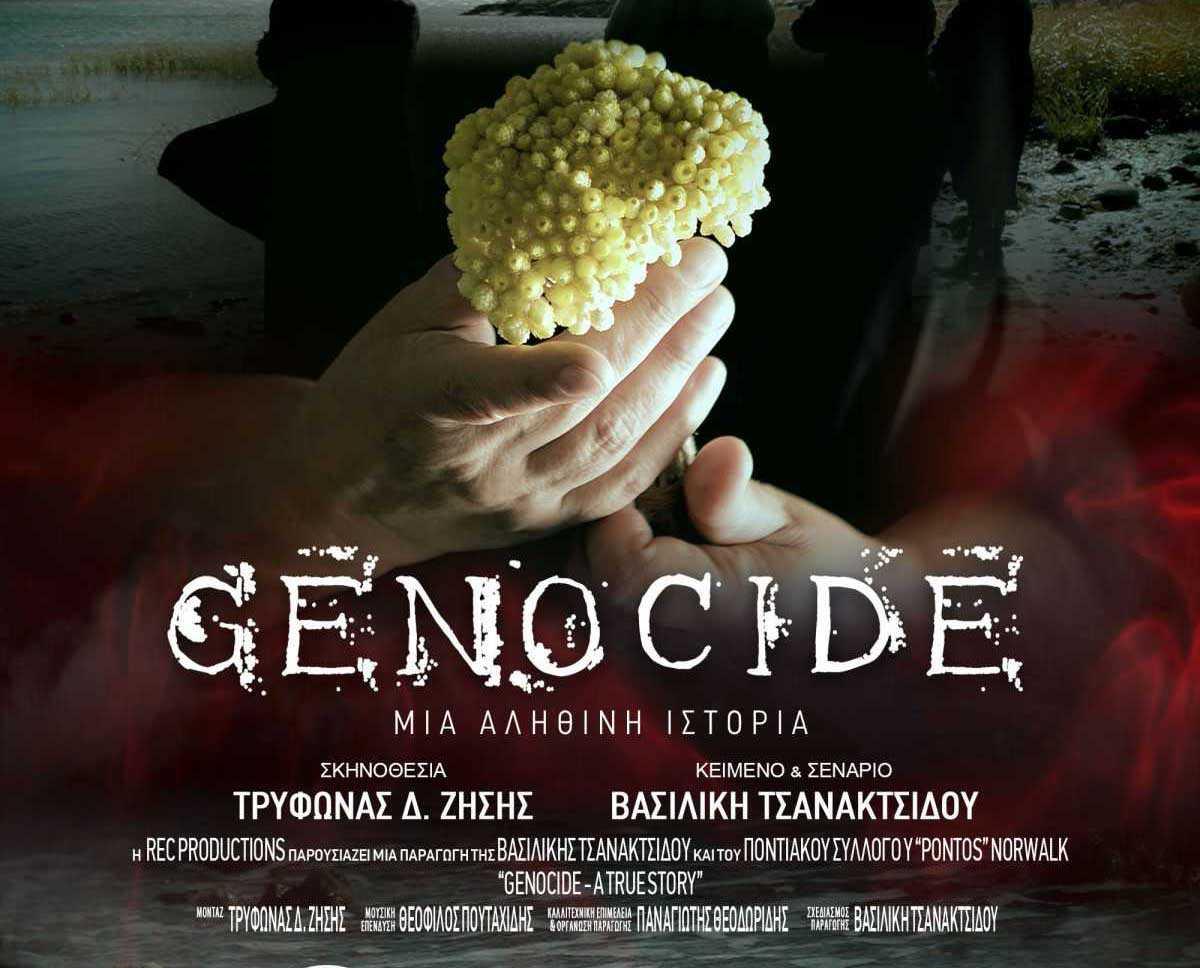 """Δείτε την ταινία της συμπατριώτισσας μας Βασιλικής Τσανακτσίδου """"Γενοκτονία – Μια Αληθινή Ιστορία"""", με σκηνοθέτη τον Τρύφωνα Δ. Ζήση και μουσικό επενδυτή τον Θεόφιλου Πουταχίδη"""