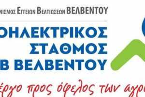 Πρόσκληση σε πολίτες και φορείς για διατύπωση γραπτών απόψεων για το έργο: «Εκσυγχρονισμός, αναβάθμιση υπάρχοντος αρδευτικού δικτύου αγροκτήματος Βελβεντού, έκτασης 17.000 στρεμμάτων, του Δήμου Βελβεντού της Περιφερειακής Ενότητας Κοζάνης»
