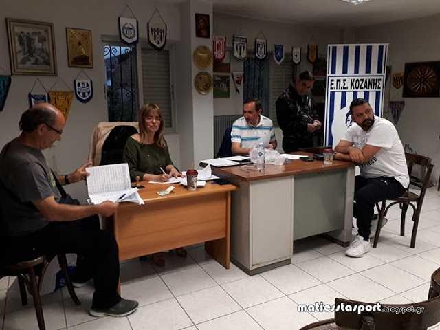 Πραγματοποιήθηκε η Τακτική Εκλογοαπολογιστική Γενική Συνέλευση του Συνδέσμου Προπονητών Ποδοσφαίρου Ν. Κοζάνης - Ο Γιώργος Παπακώστας επανεξελέγη Πρόεδρος Προπονητών Ποδοσφαίρου Ν. Κοζάνης